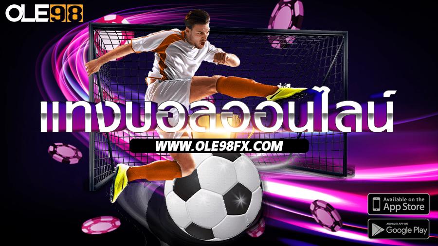 ligaz888 vip  เว็บแทงบอล ท๊อปทรี ของเมืองไทย