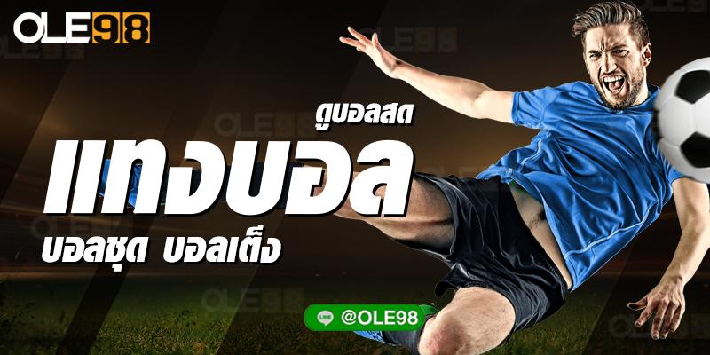 แทง บอล fun88 เว็บพนันออนไลน์ที่เยี่ยมที่สุดในไทย