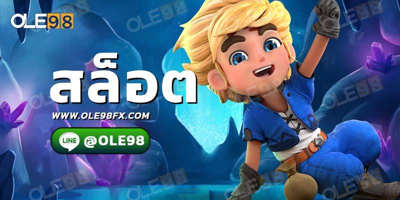 เกมส์ สล็อต ออนไลน์ที่ดีสุดในเมืองไทย OLE98
