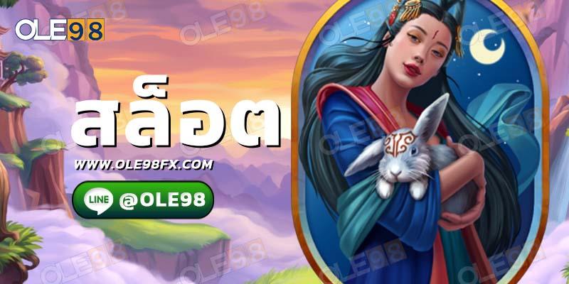 สล็อต แตก ง่าย ที่ดีที่สุดในไทย OLE98
