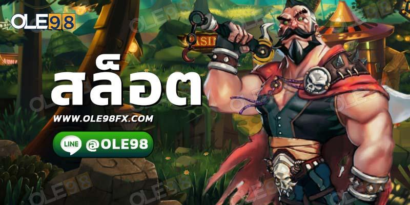 joker44th เกมสล็อตออนไลน์ หลากหลาย เข้าถึงง่าย