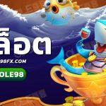 สล็อต ออนไลน์ 666 สุดฮิตของเมืองไทย 2021