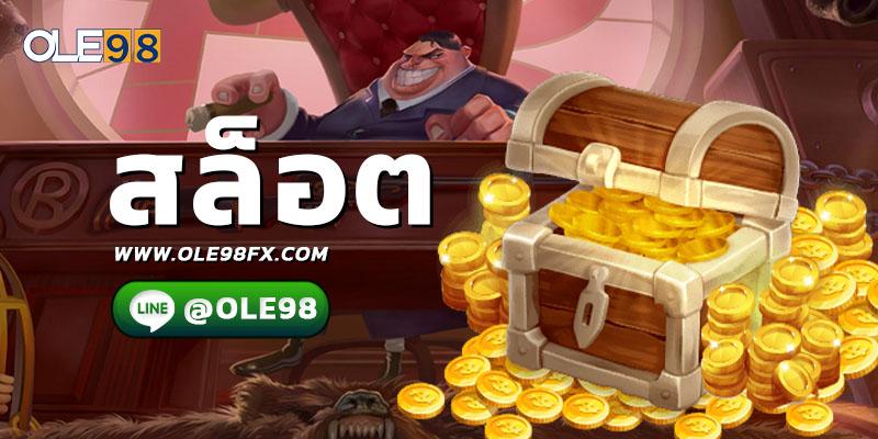 สล็อต ออนไลน์ มือ ถือ กับ OLE98 ดีที่สุดในไทย