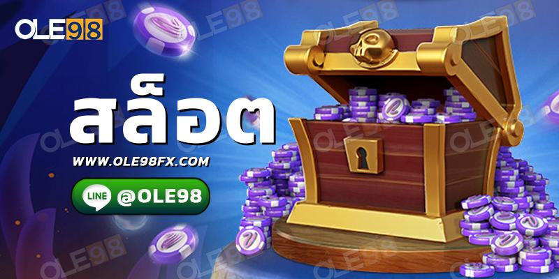 มาเฟีย 88 เว็บสล็อตสัญชาติไทย