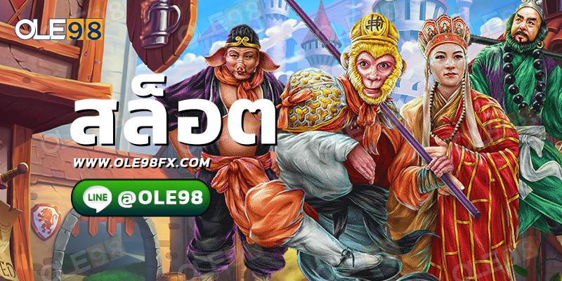 สล็อต xo888th เกมออนไลน์บนมือถือที่ใหญ่ที่สุด