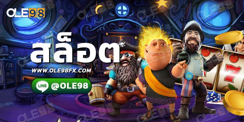 joker สล็อต ค่ายเกมที่ครองใจมหาชนคนไทย
