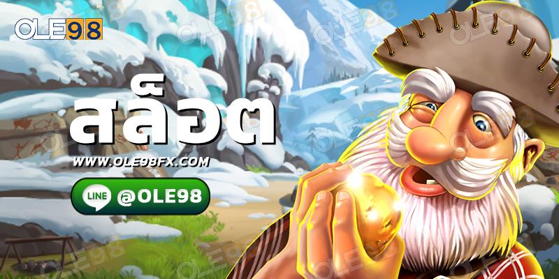 เกม สล็อต 6666 สูตรสล็อตมือใหม่