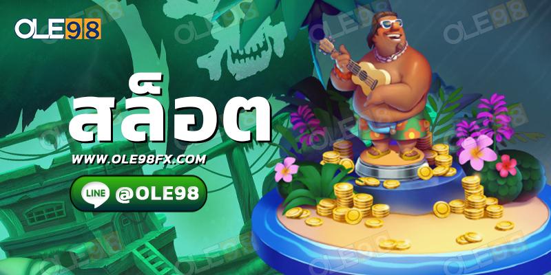 joker24h อีกหนึ่งตัวเลือกคุณภาพเล่นสล็อตออนไลน์