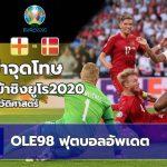 OLE98 ฟุตบอลอัพเดต EP10 ดราม่าจุดโทษ อังกฤษเข้าชิงยูโร ครั้งประวัติศาสตร์