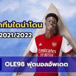 OLE98 ฟุตบอลอัพเดต EP12. เสื้อเหย้าทีมใดน่าสอยที่สุด ฤดูกาล 2021/2020