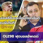 OLE98 ฟุตบอลอัพเดต EP9 เชลซีลังเลเงื่อนไขซื้อฮาลันด์, ซานโซ่ใกล้ซบปีศาจแดง