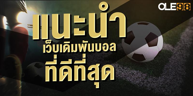 UFABET 8K เป็นผู้ให้บริการพนันออนไลน์ที่ดีที่สุดของเมืองไทย