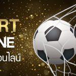 เล่น พนัน บอล ออนไลน์ ที่ OLE98 ราคาดี บริการเด่น