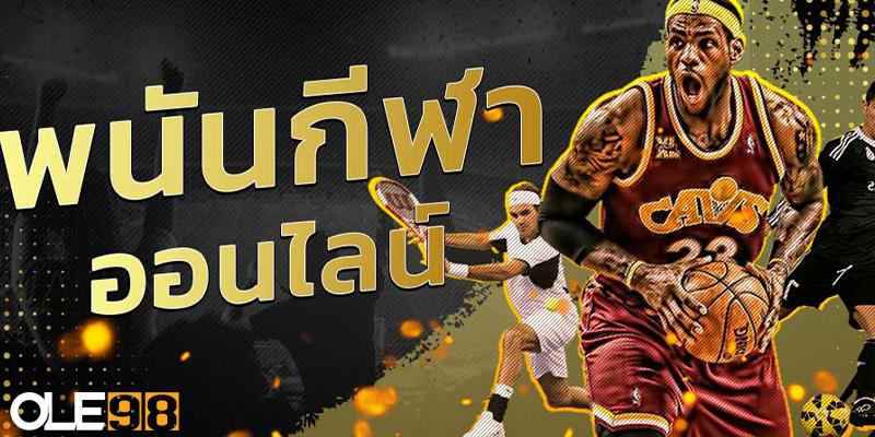 ยู ฟ่า เบ ท ออนไลน์ เว็บพนันกีฬาออนไลน์ อันดับหนึ่ง
