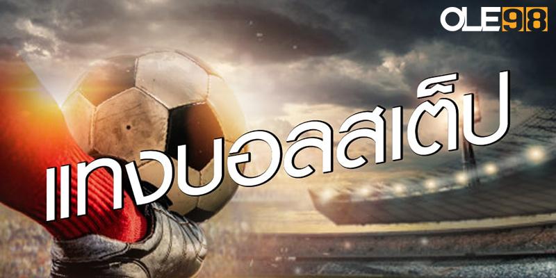 เว็บ บอล ballstep2 แทงบอลสเต็ปเริ่ม 2 คู่ ได้ที่เว็บ OLE98