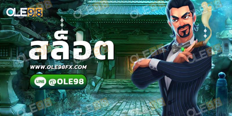 slotxo joker เกมสล็อตยอดนิยมในไทย 2021