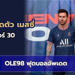 OLE98 ฟุตบอลอัพเดต EP13 PSG เปิดตัว เมสซี่ ใส่เบอร์ 30