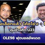 OLE98 ฟุตบอลอัพเดต EP14 มาดามแป้งเลือกโค้ชโชค คุมทีมชาติไทย U23