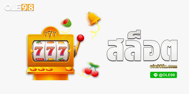 สล็อต เกม 6 6