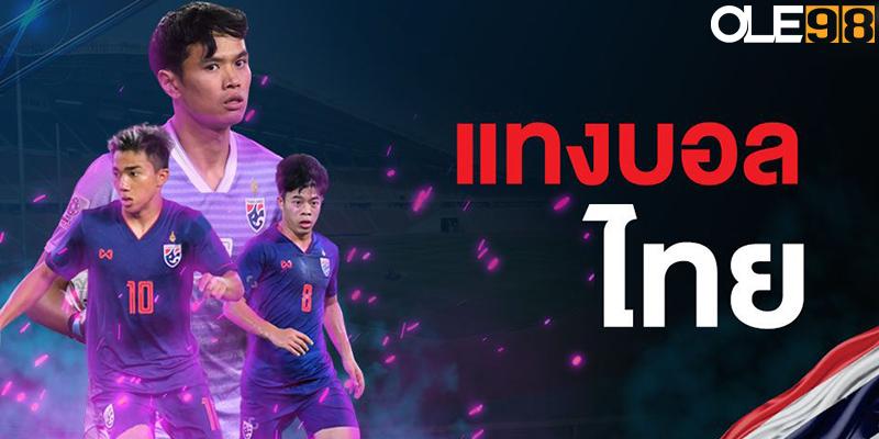 แทงบอลไทย ต่างประเทศ ที่ wwwufa888 ราคาค่าน้ำบอลดีกว่าทุกเว็บ