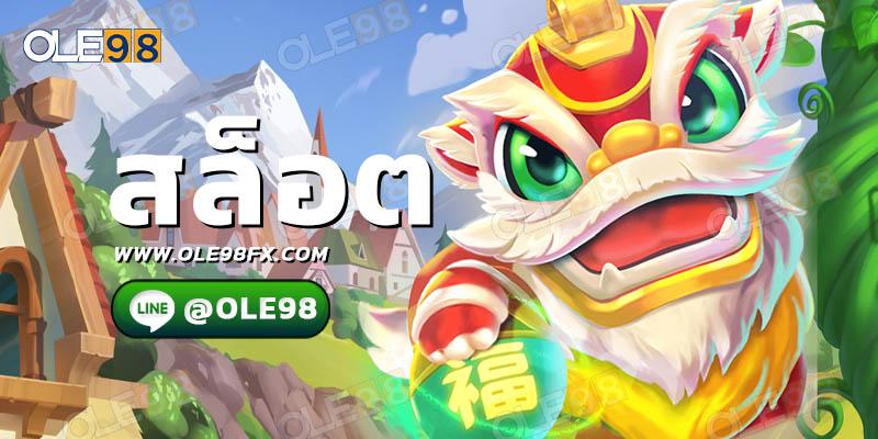 mafia 488 เว็บไซต์สล็อตออนไลน์ สัญชาติไทย เอาใจนักลงทุน