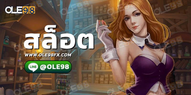slotxo8855 เกมฮอต เกมดัง คัดมาไว้ที่เดียว