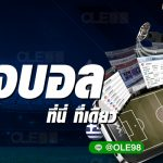 OLE98 แทงบอลได้ตลอด 24 sbobet afb88 saba pinnacle 77 sports