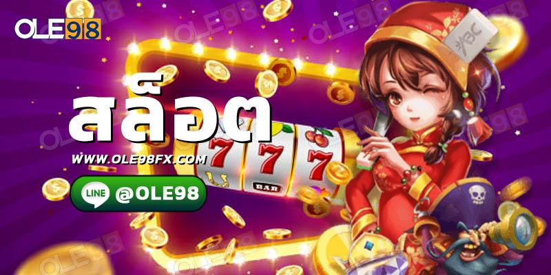 สล็อต มาเฟีย 1688 เกมดี เกมเยอะ สัญชาติไทย