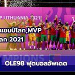 OLE98 ฟุตบอลอัพเดต EP.16 โปรตุเกสคว้าแชมป์ฟุตซอลโลกครั้งประวัติศาสตร์